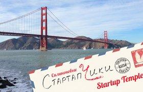 Силиконовые Стартапчики: церковь-акселератор Startup Temple, Сан-Франциско