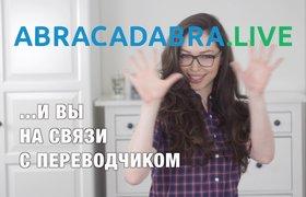 Стартапчики: Abracadabra — живой переводчик в смартфоне