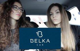 Стартапчики: Каршеринг BelkaCar