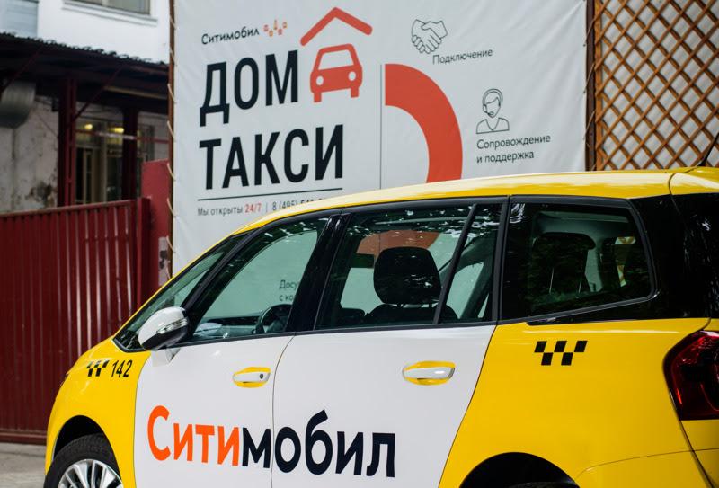 «Ситимобил» откроет места для отдыха водителей всех таксопарков рядом с «Шереметьево» и «Домодедово»
