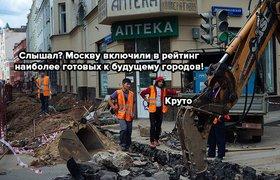 Аналитики PwC включили Москву в топ-5 городов, «готовых к будущему»