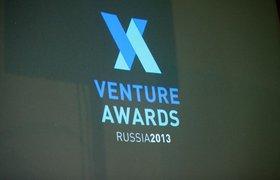 Определены победители Venture Awards Russia 2013