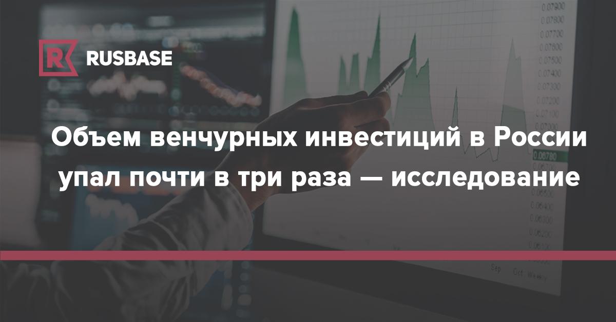 Объем венчурных инвестиций в России упал почти в три раза — исследование