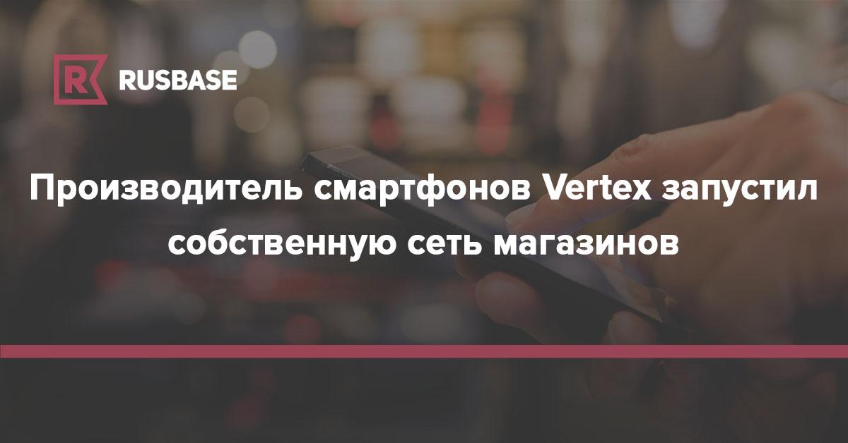 81d1220f1f08d Производитель смартфонов Vertex запустил собственную сеть магазинов |  Rusbase