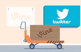 Twitter решил оставить Vine как приложение