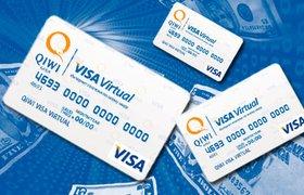 QIWI списывает у неактивных аккаунтов $4,6 млн в квартал