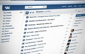 Три рекорд-лейбла подали на ВКонтакте иск на 50 млн рублей