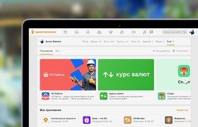 Приложения VK Mini Apps стали доступны в десктопной версии ОК