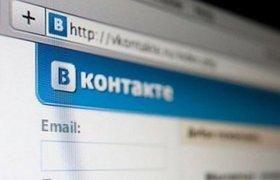 Чистая прибыль Вконтакте снизилась на 94,5%