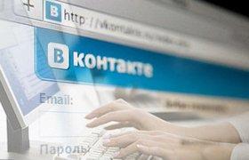 Аналитики социальных медиа взялись за «ВКонтакте»