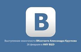 26 февраля в НИУ ВШЭ пройдет встреча с евангелистом Вконтакте