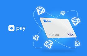 В VK Pay появилась виртуальная карта Visa и новая бонусная программа