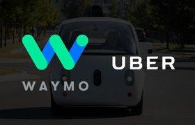 Uber опровергла обвинения в краже беспилотных технологий Waymo