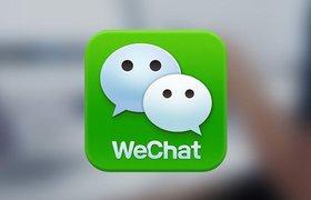 Роскомнадзор заблокировал в России сайт крупнейшего китайского мессенджера WeChat