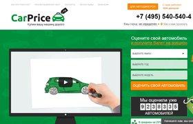 Онлайн-аукцион подержанных машин CarPrice привлек $40 млн