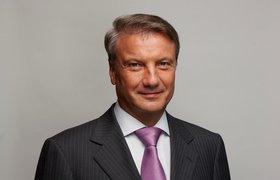 Греф спрогнозировал снижение доходов россиян к 2035 году в случае отсутствия ESG-трансформации