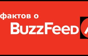 5 фактов об успехе сайта BuzzFeed