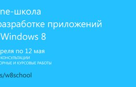 Microsoft запускает бесплатную online-школу по разработке приложений для Windows 8