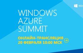 Онлайн-трансляция конференция Windows Azure Summit на RusBase