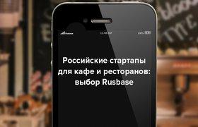 Восемь самых интересных стартапов для кафе и ресторанов в России