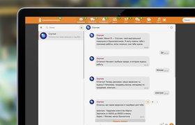 «Одноклассники» запустили чат-бота для поиска работы в соцсети