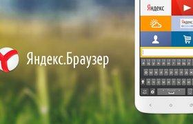 Запущена мобильная версия «Яндекс.Браузер»
