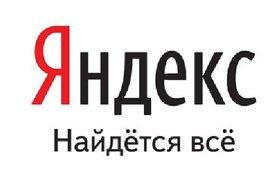 Миллион пользователей почты «Яндекс» под угрозой взлома