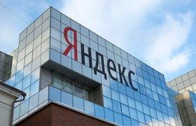 «Яндекс» купит рекламную платформу К50
