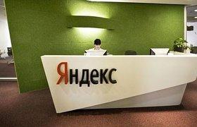 """На 82% увеличились доходы """"Яндекса"""" от контекстной рекламы"""