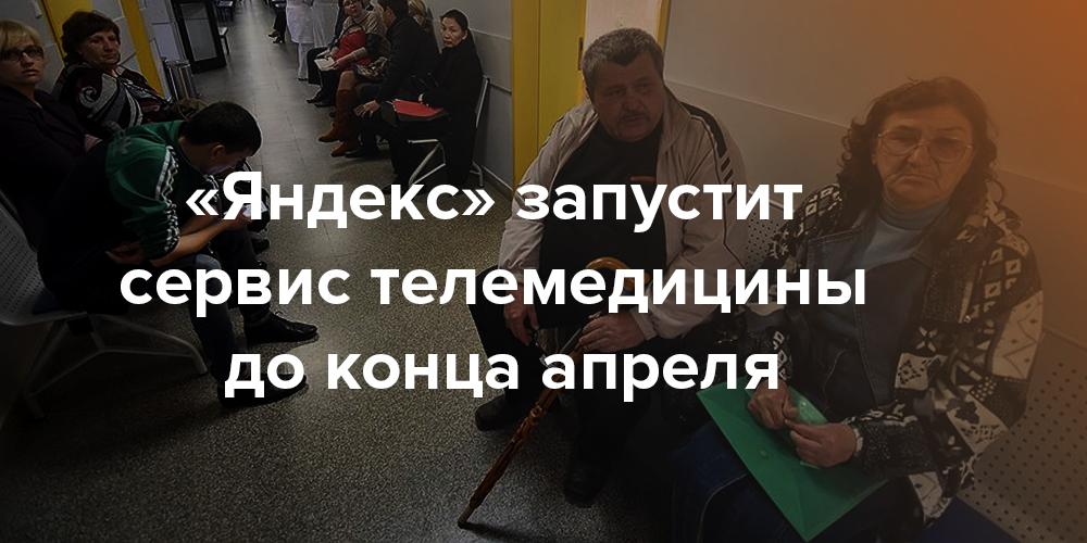 «Яндекс» запустит сервис телемедицины до конца апреля — «Известия» | Rusbase
