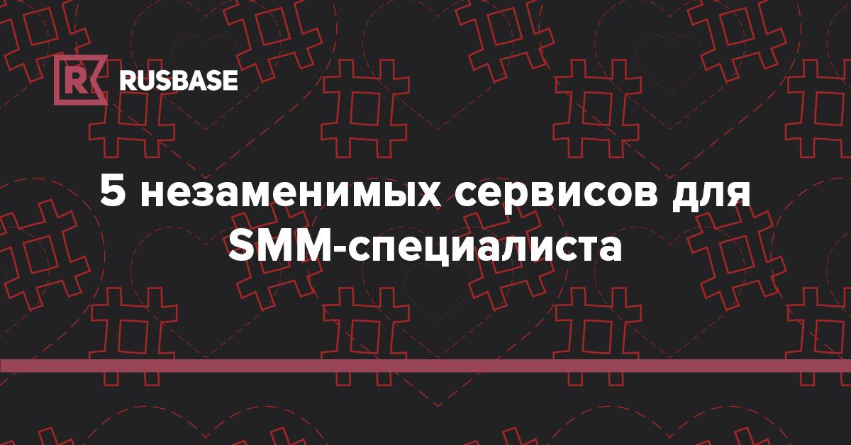 3565a185609 5 незаменимых сервисов для SMM-специалиста