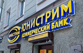 Партнеры банка «Юнистрим» второй раз за неделю получили вредоносную рассылку