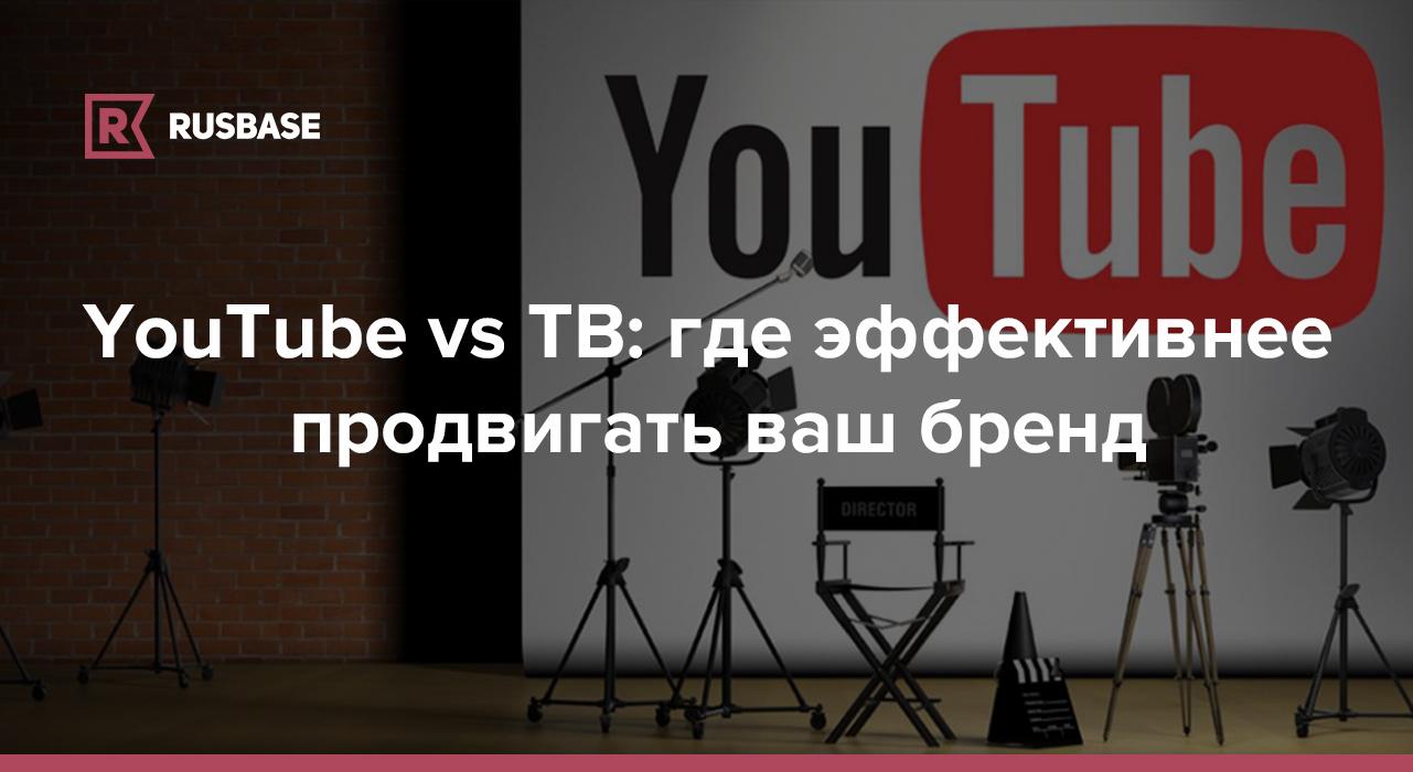 YouTube vs ТВ  где эффективнее продвигать ваш бренд   Rusbase 1d2d505d88d
