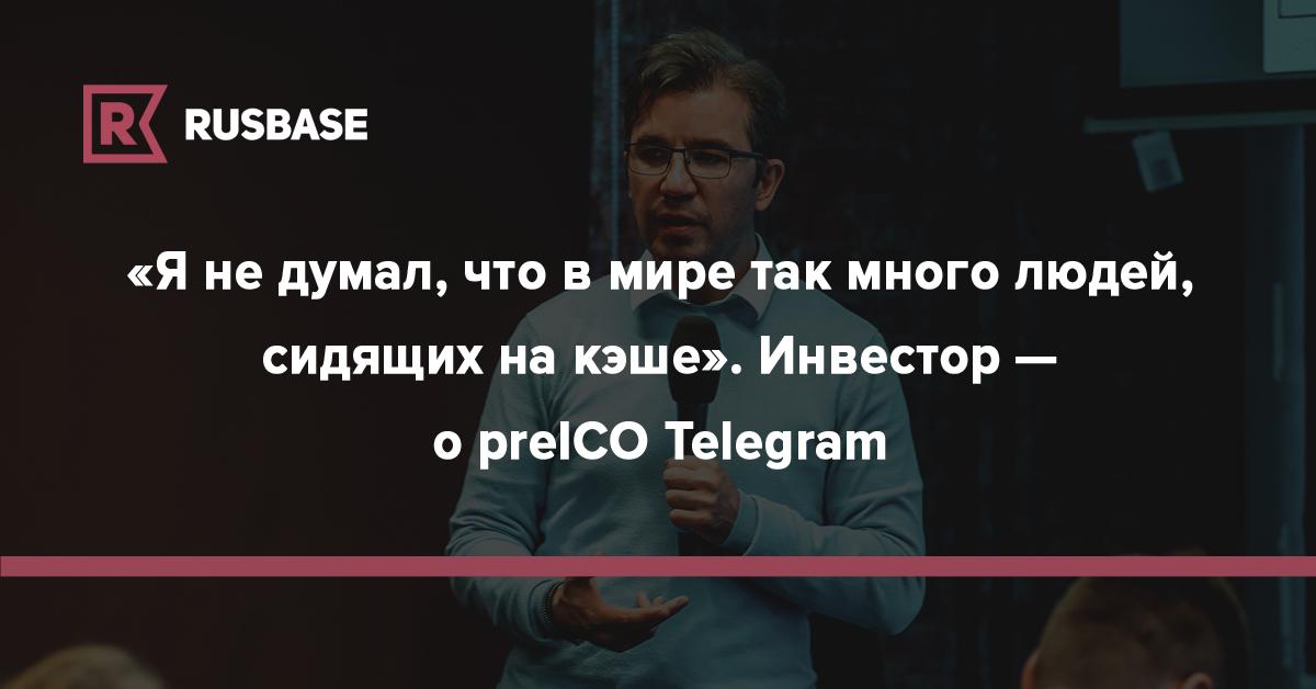 «Я не думал, что в мире так много людей, сидящих на кэше». Инвестор — о preICO Telegram | Rusbase