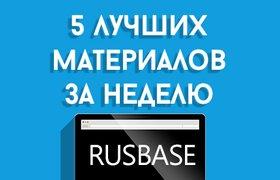 Воскресное чтиво: лучшее на Rusbase за неделю (8 — 14 сентября)