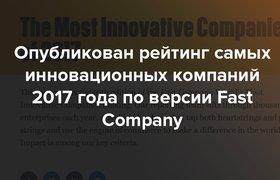 Опубликован рейтинг самых инновационных компаний 2017 года по версии Fast Company