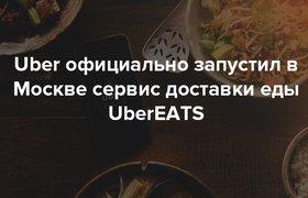 Uber официально запустил в Москве сервис доставки еды UberEATS