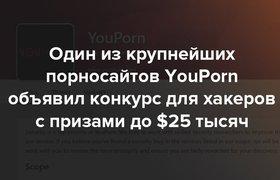 Один из крупнейших порносайтов YouPorn объявил конкурс для хакеров с призами до $25 тысяч