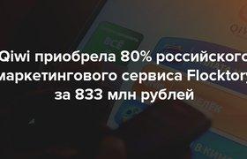 Qiwi приобрела 80% российского маркетингового сервиса Flocktory за 833 млн рублей