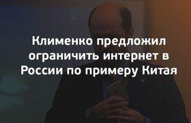 Клименко предложил ограничить интернет в России по примеру Китая