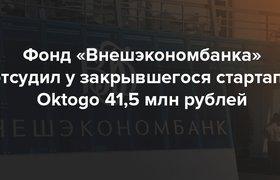 Фонд «Внешэкономбанка» отсудил у закрывшегося стартапа Oktogo 41,5 млн рублей