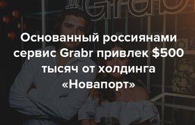 Основанный россиянами сервис Grabr привлек $500 тысяч от холдинга «Новапорт»
