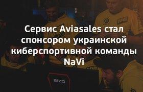 Сервис Aviasales стал спонсором украинской киберспортивной команды NaVi