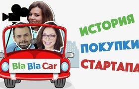Как BlaBlaCar купили стартап, чтобы прийти в Россию