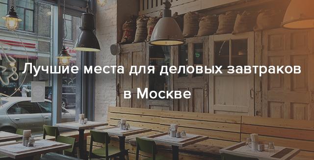 лучшие места для знакомств в москве