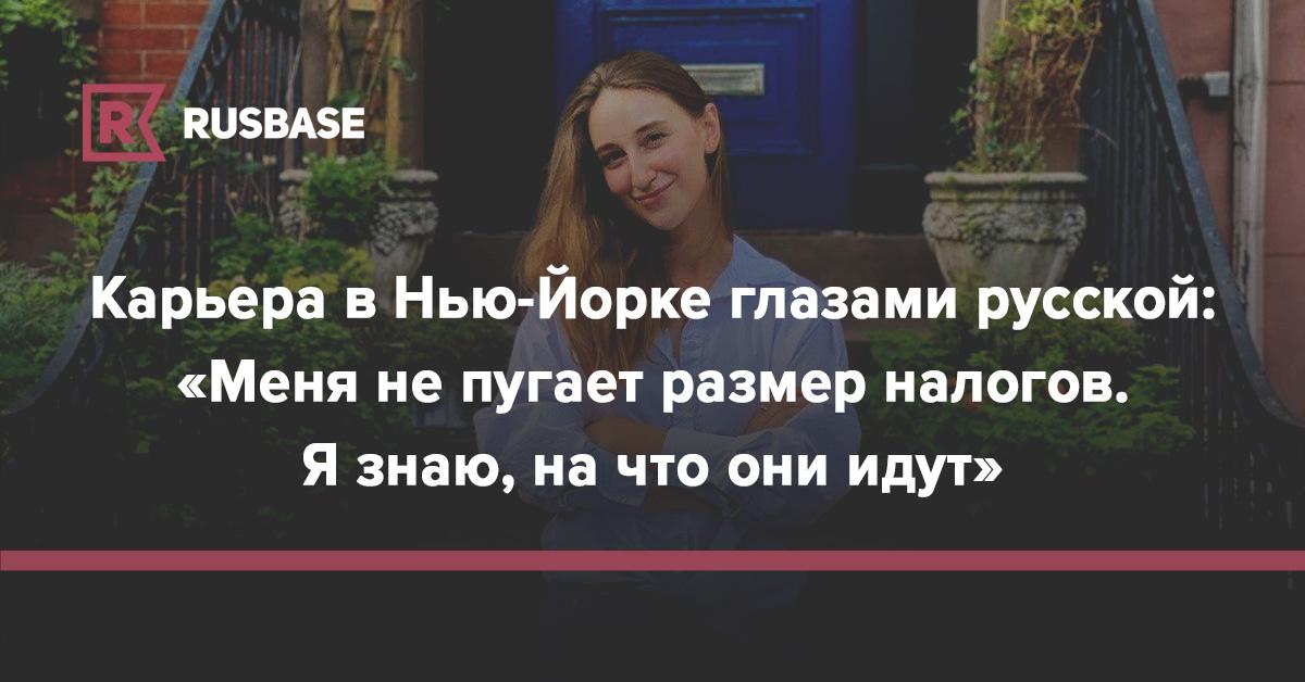Карьера и жизнь в Нью-Йорке глазами русской: «Меня не пугает размер налогов. Я знаю, на что они идут»