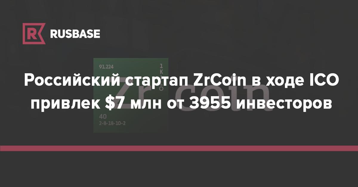 Российский стартап ZrCoin в ходе ICO привлек $7 млн от 3955 инвесторов | Rusbase