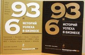 Михаил Хомич и Юрий Митин. 93 и 6 историй успеха в бизнесе. StartUp Библиотека