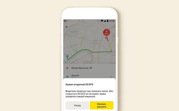 В «Яндекс.Такси» появилась возможность вызвать водителя для своей машины