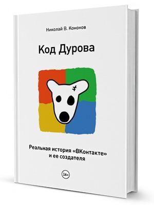startup-biblioteka-nikolaj-kononov-kod-durova
